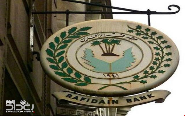 Al-Rafidian directs its branches to open accounts for citizens to deposit their money