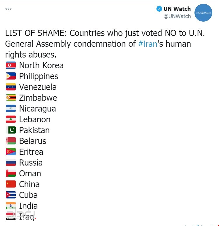 A United Nations accredited organization puts Iraq on the list with an abusive label for not voting against Iran - Urgent 9dddcd0b-b7f6-484e-a8db-bae840a23881