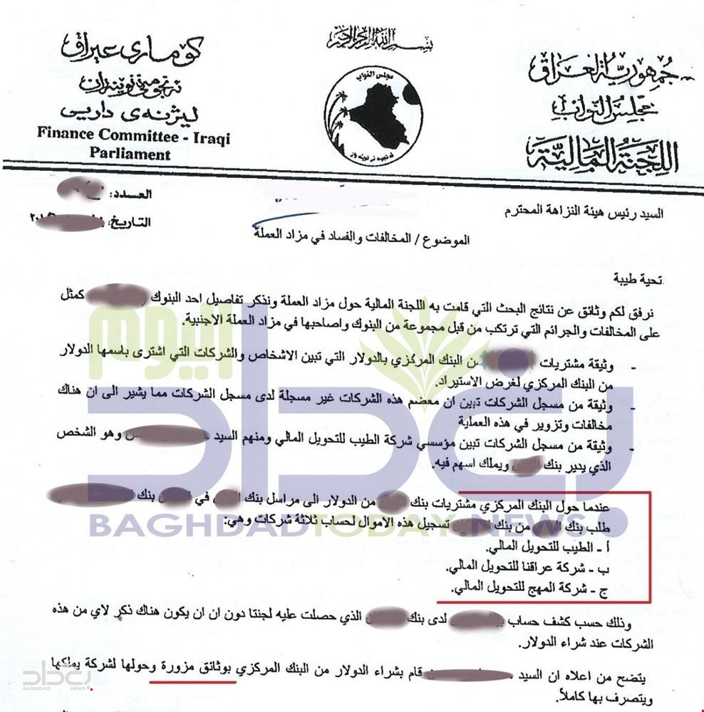 Baghdad today publishes 3 secret documents, especially exposing those involved in the smuggling of about two billion dollars outside Iraq 3%20-%20Copy%202